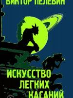 Вышла новая книга Виктора Пелевина «Искусство легких касаний»