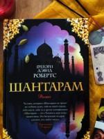 «Шантарам» Грегори Дэвида Робертса экранизируют