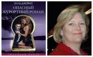ТОП-10 книг о курортных романах