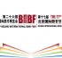 В Пекине откроется международная книжная ярмарка