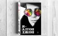 Осенью в России выпустят автобиографию Элтона Джона