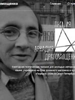 Премией Драгомощенко опубликована финальная программа