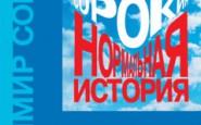 Владимир Сорокин «Нормальная история»