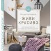 Ягода Кутковска «Живи красиво. Интерьер мечты от идеи до воплощения»