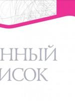 Опубликовали Длинный список «Книгуру»