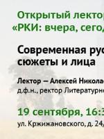 Писатель Алексей Варламов расскажет о современной русской литературе