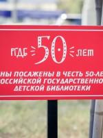 В честь 50-летнего юбилея PГДБ высадили аллею кленов