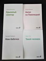 Издательство «Воймега» выпустило авторские сборники поэзии