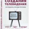 Мария Магронт-Ахвледиани «История создания телевидения. Как рождались культовые программы»