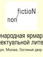 Non/fictio№21 открыла предварительную продажу билетов