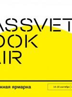 Что представят на книжном фестивале «Rassvet Book Fair-2019»
