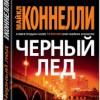 Майкл Конелли «Черный лед»