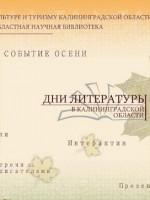 В Калининградской области начнутся Дни литературы