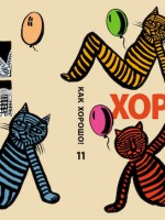В Петербурге открывается фестиваль «Как хорошо уметь писать!»
