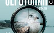 Вышел новый роман Мишеля Уэльбека
