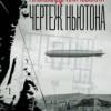 Александр Иличевский «Чертеж Ньютона»