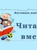 В Тамбовской области открывается семейный фестиваль книги и чтения