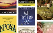 ТОП-10 самых ожидаемых книжных новинок ноября