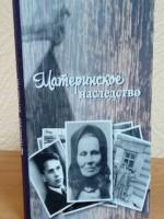 Выпустили книгу фольклора, который собрал Федор Абрамов