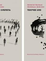 Презентация книг Зигмунта Баумана и Леонидаса Донскиса