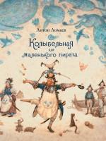 Антон Ломаев «Колыбельная для маленького пирата»