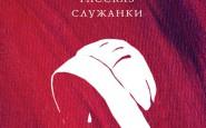 Три лучших романа Маргарет Этвуд