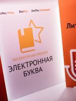 Подвели итоги премии «Электронная буква» 2019 года