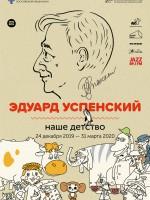 Вспомним наше детство с любимыми персонажами Эдуарда Успенского