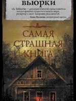Роман «Вьюрки» Дарьи Бобылевой взял премию «Новые горизонты»