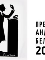 Лауреатов премии Андрея Белого объявили на ярмарке non/fictio№21