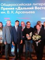 Впервые вручили дальневосточные премии имени Арсеньева