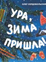 Олег Сердобольский «Ура, зима пришла!»