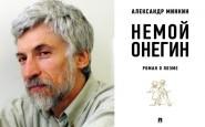 О «Немом Онегине» расскажут в Московском Доме Книги