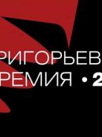 X-я Григорьевская премия назвала победителя