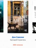 Подвели итоги народного голосования премии «Большая книга»