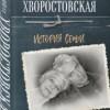 Людмила Хворостовская «Сибирская сага. История семьи»