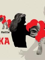 В Москве и Питере состоятся читки новых пьес американских драматургов