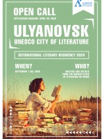 Ульяновском открыт набор в Международную литературную резиденцию