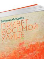 Книга Мортона Фелдмана будет представлена в Питере и Москве