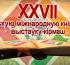 Россия будет почетным гостем Минской книжной ярмарки