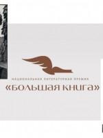 Тремя ведущими литературными премиями России открыт прием работ