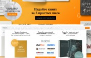 Автор самиздата Ridero за год заработал почти 2 млн рублей