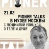 В Музее Москвы пройдет public-talk с Людмилой Улицкой