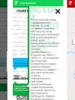 «Братья Карамазовы» пополнили приложение «Живые страницы»