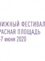 В этом году книжный фестиваль «Красная площадь» пройдет с 4 по 7 июня