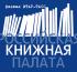 Книжная Палата обнародовала итоги выпуска книг за прошлый год