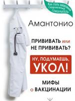 Издательство АСТ приостановило продажу книги о вреде прививок