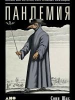 Россияне все чаще покупают книги о вирусах и эпидемиях