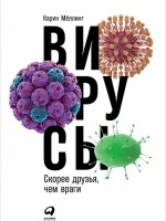 Интерес читателей в Сибири вызывают книги по медицине, здоровье и микробиологии