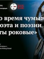 Дмитрий Быков проведет бесплатный вебинар «Поэты во время чумы»